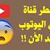 أخطر قناة على اليوتوب لحد الأن لا أنصحك بها أبدا تعرف على السبب !