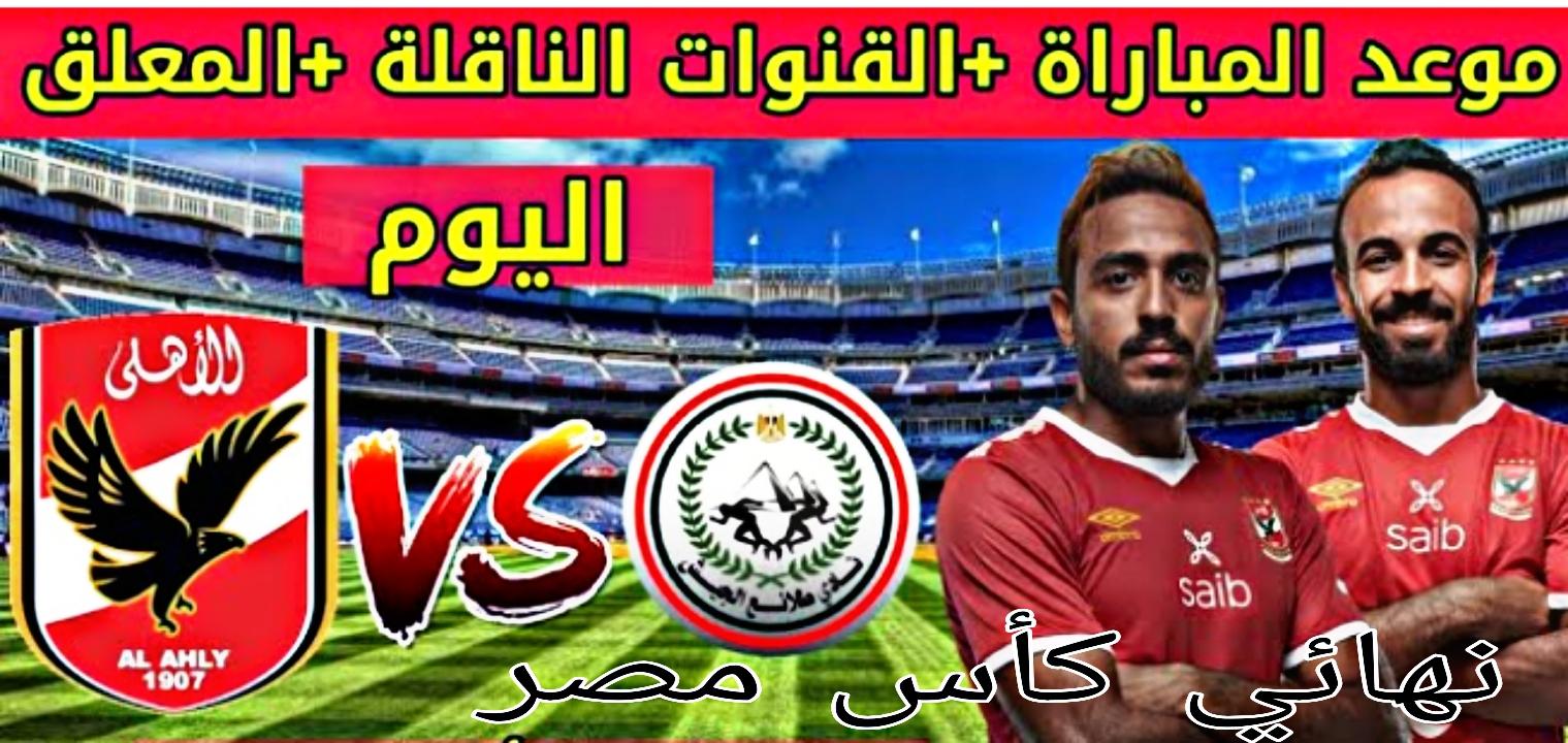 يلا شوت حصري الجديد | مشاهدة مباراة الاهلي وطلائع الجيش لايف اليوم 5-12-2020 في نهائي كأس مصر