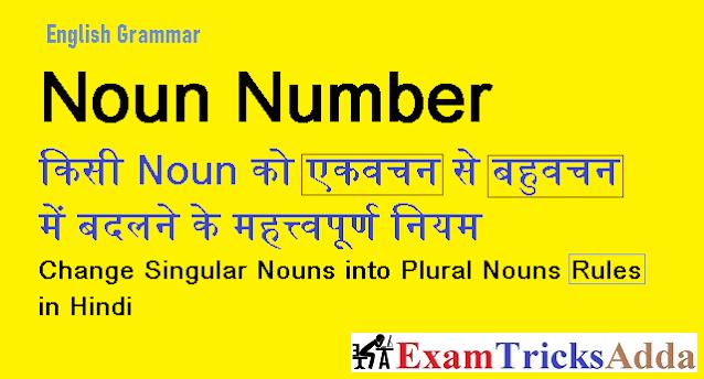 Noun - Singular to Plural Numbers in Hindi