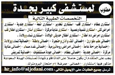 وظائف جريدة الاهرام مطلوب دكاترة وممرضات جميع التخصصات للعمل فى المملكة العربية السعودية