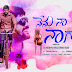 Nenu Naa Nagarjuna Movie First Look