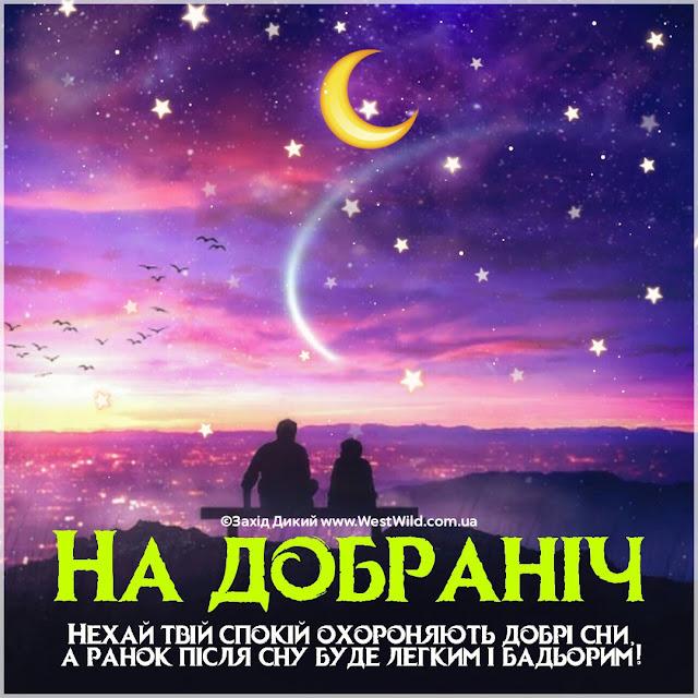 На добраніч гарної ночі