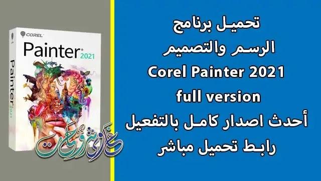 تحميل برنامج الرسم والتصميم Corel Painter 2021 full version كامل بالتفعيل