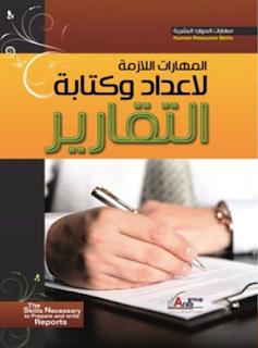 تحميل كتاب المهارات اللازمة لاعداد و كتابة التقارير PDF