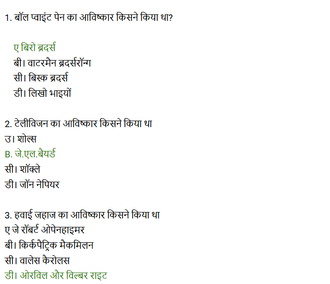 inventions quiz & general knowledge questions in hindi