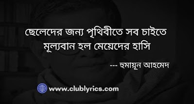 Humayun Ahmed Quotes about love