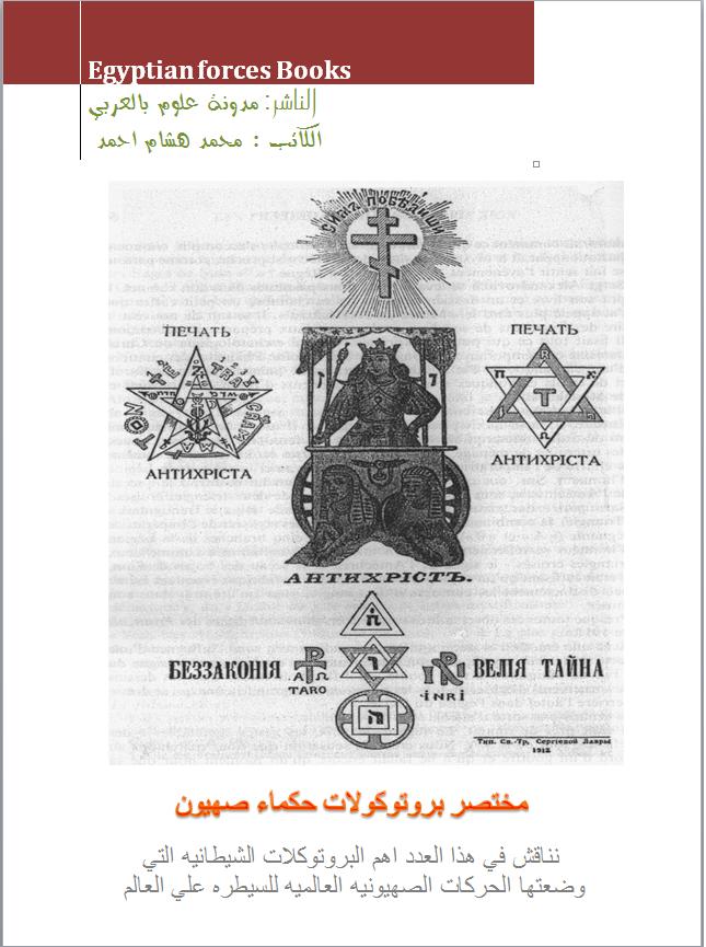 كتاب حكماء صهيون pdf