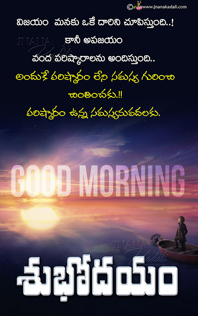 telugu quotes, most satisfying good morning quotes in telugu, best good morning messages in telugu
