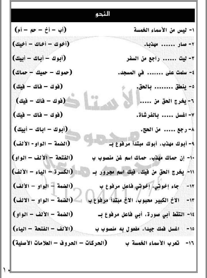 نماذج أسئلة امتحان مارس لغة عربية للصف السادس الابتدائي 2