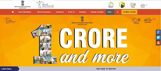 Pradhan Mantri Awas Yojana official website