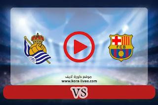 مشاهدة مباراة برشلونة وريال سوسيداد بث مباشر اليوم 15-08-2021 في الدوري الاسباني