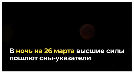 В ночь на 26 марта высшие силы пошлют сны-указатели