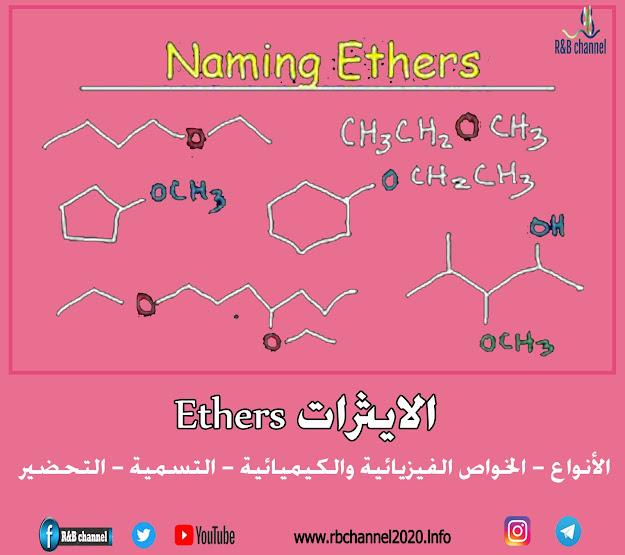 الايثرات Ethers | (الأنواع - الخواص الفيزيائية والكيميائية - التسمية - التحضير)