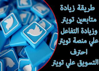 طريقة زيادة متابعين تويتر وزيادة التفاعل في تويتر | التسويق على تويتر