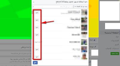 كيفية دعوة جميع الاصدقاء للاعجاب بصفحة الفيسبوك دفعة واحدة