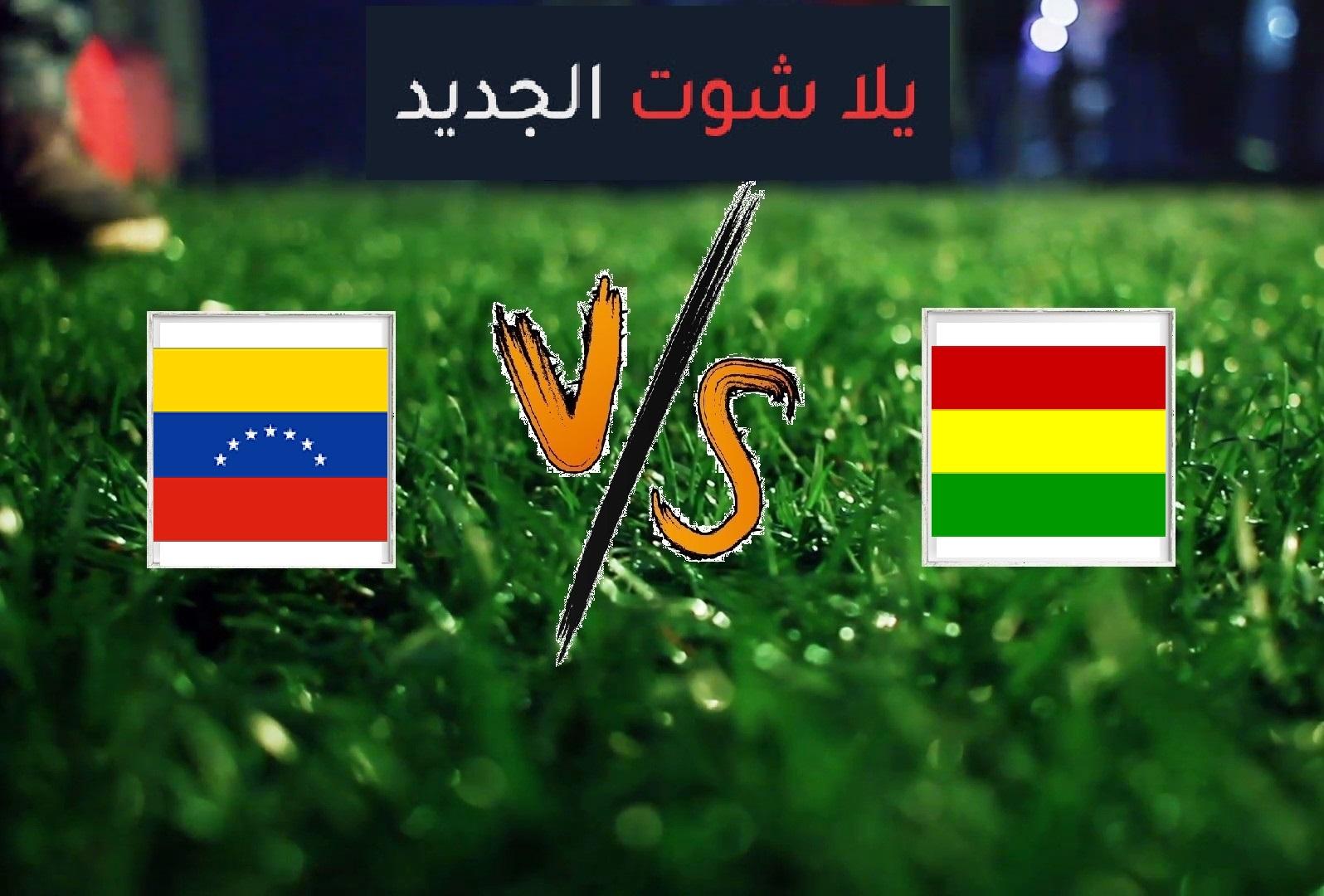 نتيجة مباراة بوليفيا وفنزويلا بتاريخ 22-06-2019 كوبا أمريكا 2019