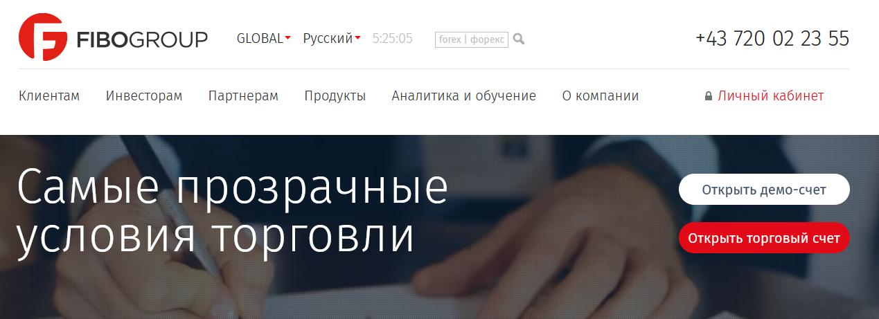 Мошеннический сайт fiboforex.org – Отзывы, развод. Компания FIBO Group мошенники