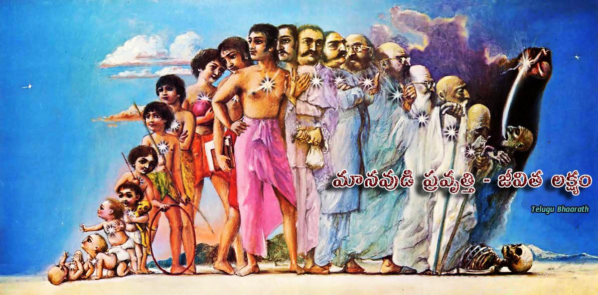 మానవుడి ప్రవృత్తి, జీవిత లక్ష్యం హిందూమతం ఏం తెలుపుతుంది - Manavudi pravutti, Jivita Lakshyam