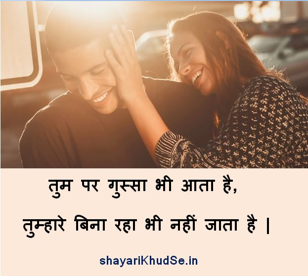 FB status in Hindi 2020 Love Images, Facebook shayari Love Images