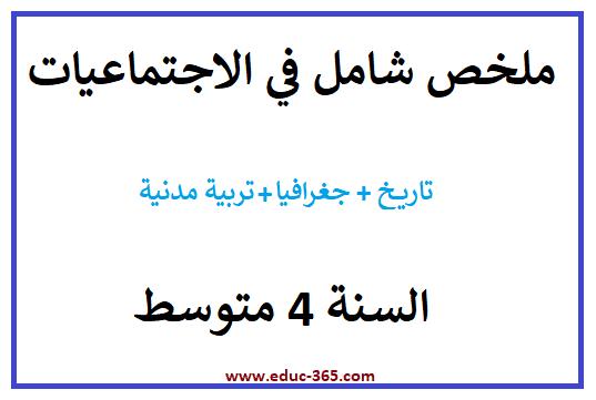 ملخصات السنة 4 متوسط - ملخص رائع في مادة التربية المدنية - ملخص التربية المدنية للسنة 4 متوسط