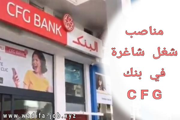 وظائف في بنك CFG في عدة تخصصات سارع بالتقديم وارسال طلبك