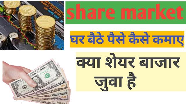 Share market kya hai | usase paise kaise kamaye |