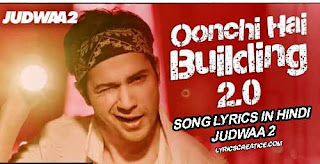ऊँची है बिल्डिंग Oonchi Hai Building Song Lyrics in Hindi   Judwaa 2