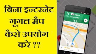google map offline download kaise kare