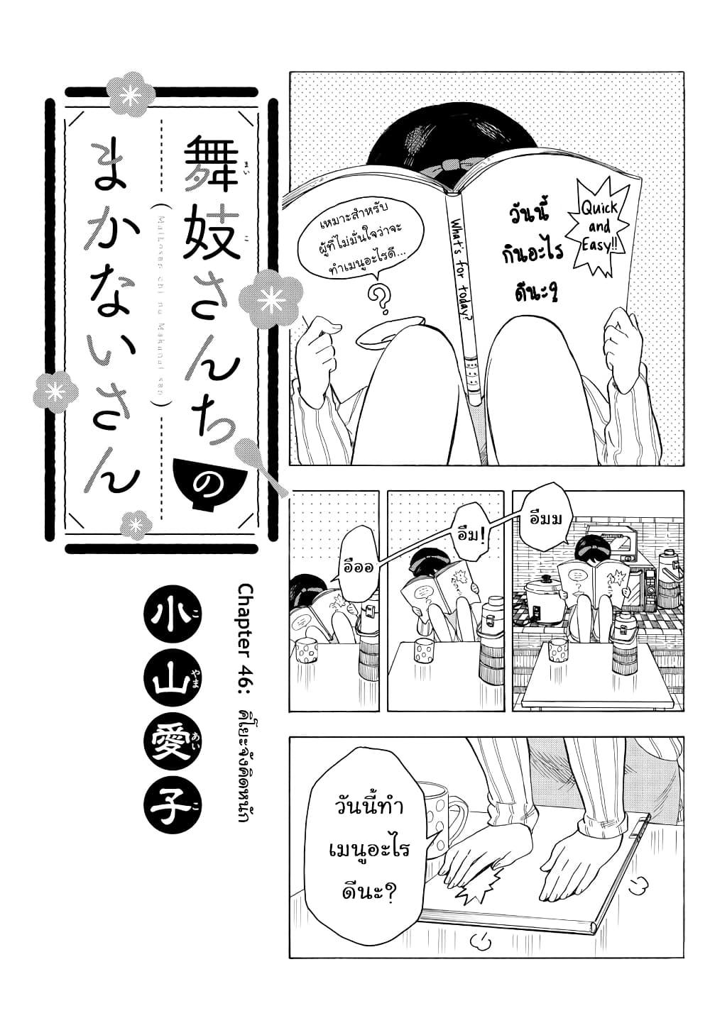 Maiko-san Chi no Makanai-san-ตอนที่ 46