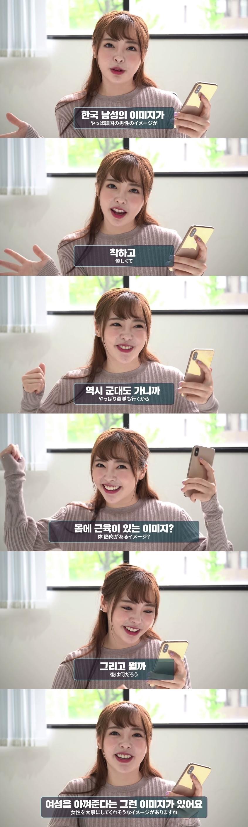 20세 일본여성이 말하는 한국남성 이미지?
