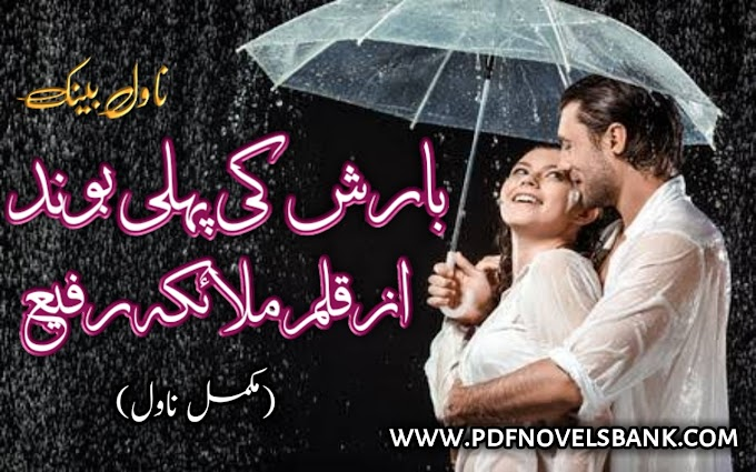 Barish Ki Pehli Bond by Malayeka Rafi Novel Complete Pdf