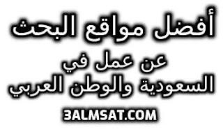 أفضل مواقع البحث عن عمل في السعودية والوطن العربي