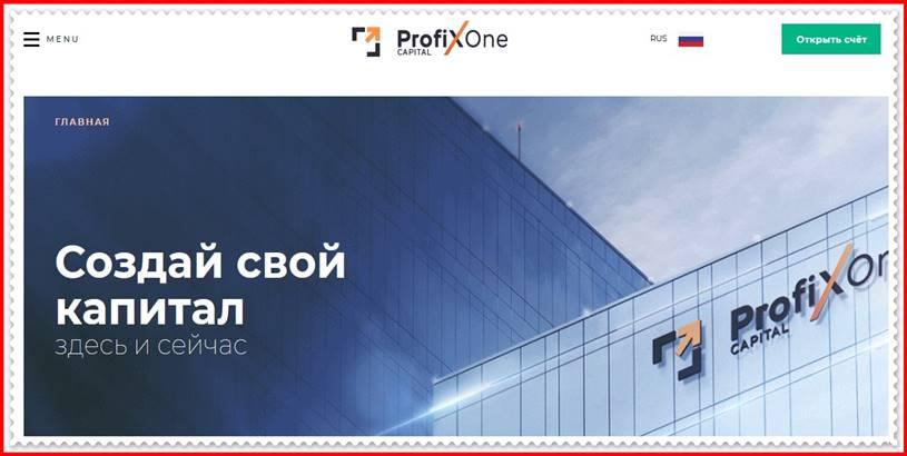 Мошеннический сайт profixone.com, billing.tm – Отзывы, развод, мошенники