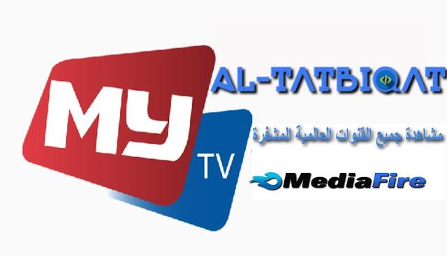 تحميل تطبيق MyTV phone لمشاهدة جميع القنوات العالمية المشفرة