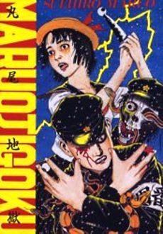 Farewell Showa Manga