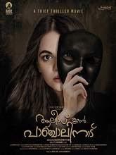Alice In Panchalinadu (2021) HDRip Malayalam Full Movie Watch Online Free