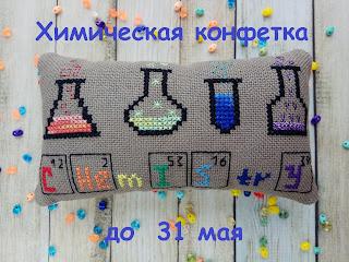 Конфетка к дню Химика