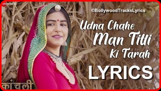 Udna-chahe-man-titli-ki-tarah-song-lyrics