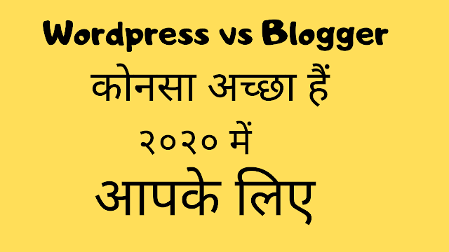 Wordpress vs Blogspot- Konsa behtar hain 2020 mein aapke liye