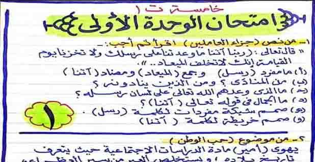 تحميل امتحان لغة عربية بالإجابات على الوحدة الأولى للصف الخامس ترم أول 2019