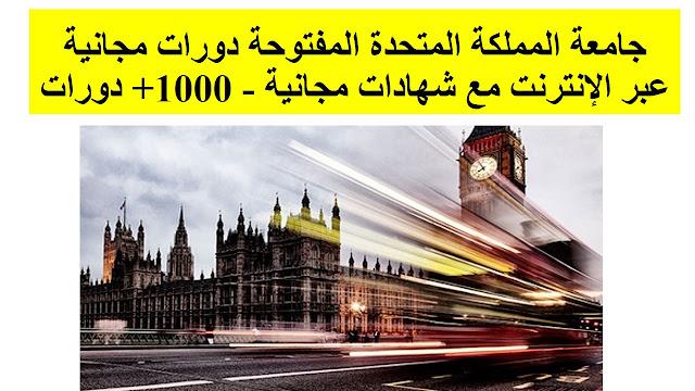جامعة المملكة المتحدة المفتوحة