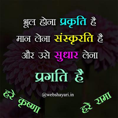 best anmol vachan