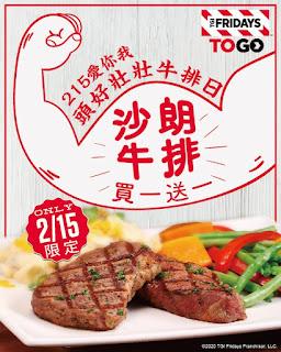 【TGI FRIDAYS】2/15補班日,沙朗牛排買一送一
