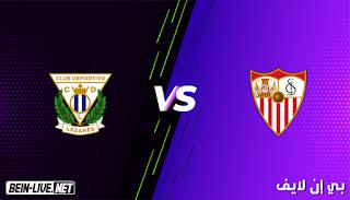 مشاهدة مباراة اشبيلية وليغانيس بث مباشر اليوم بتاريخ 16-01-2021 في كأس ملك إسبانيا