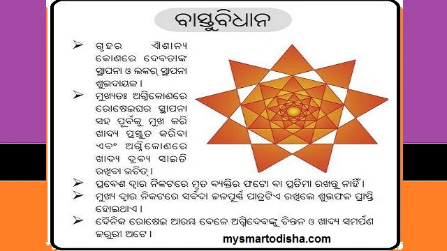 Vastu Tips in Odia | Oriya Vastu Shastra Tips For Home