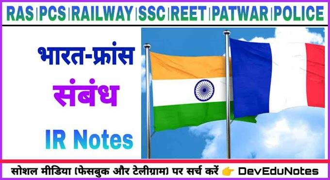 भारत-फ्रांस संबंध ।। IR Notes for RAS