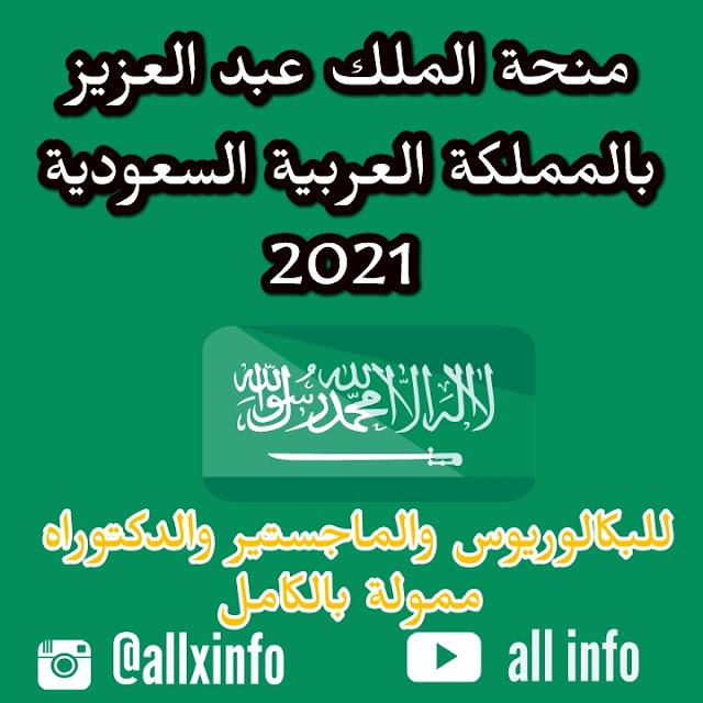 منحة الملك عبد العزيز بالمملكة العربية السعودية 2021 للبكالوريوس والماجستير والدكتوراه | ممول بالكامل