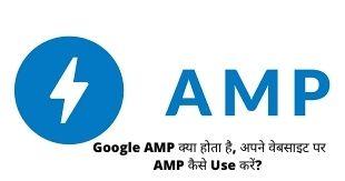 Google AMP क्या होता है, अपने वेबसाइट पर AMP कैसे Use करें?