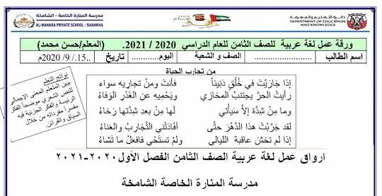 اوراق عمل عربى الصف الثامن الفصل الأول2020 مناهج الامارات