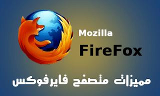تعرف علي اهم مميزات متصفح فايرفوكس firefox